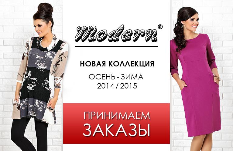 Магазин Женской Одежды Модерн